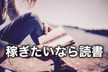 読書はアフィリエイト成功への近道