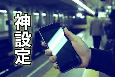 アイフォンで記事が書ける設定